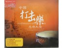 "Classical Percussion Music ""The Best Collection of Chinese Percussion"" 2CDs"