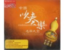 "Classical Wind Instrument Music ""The Best Collection of Chinese Wind Instrument"" 2CDs"
