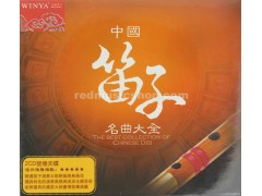 """Classical Dizi Music """"The Best Collection of Chinese Dizi"""" 2CDs"""