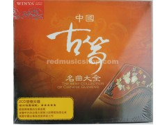 """Classical Guzheng Music """"The Best Collection of Chinese Guzheng"""" 2CDs"""