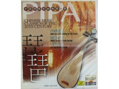 Classical Pipa Music 1CD