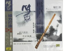 Classical Xiao Music CD, Played by Zhang Weiliang