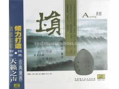 Classical Xun Music CD, Played by Zhao Liangshan