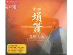 """Classical Xun and Xiao Music """"The Best Collection of Chinese Xun and Xiao"""" 2CDs"""