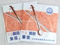 Alto Banhu Strings, Inner&Outer string(1 set)