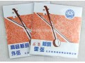 Soprano Banhu Strings, Inner&Outer string(1 set)