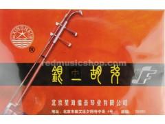 Xinghai Professional Silver Zhonghu Strings,1 set